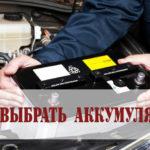 Как правильно выбрать аккумулятор для авто?