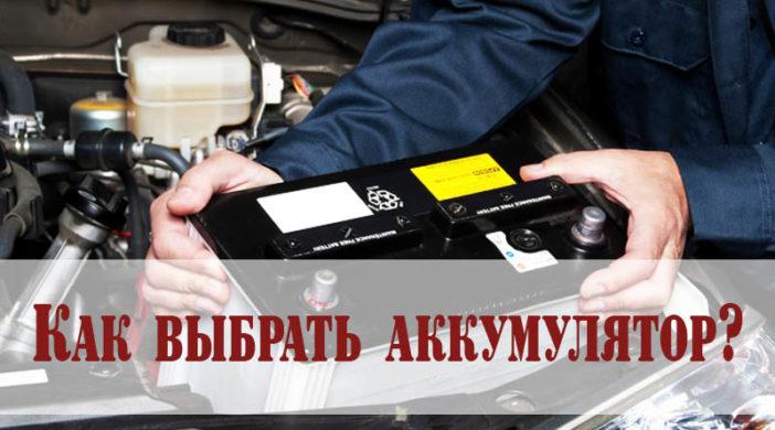Как правильно выбрать аккумулятор для авто? фото 1