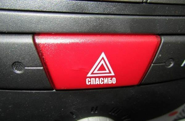 Специальные сигналы и жесты водителей.