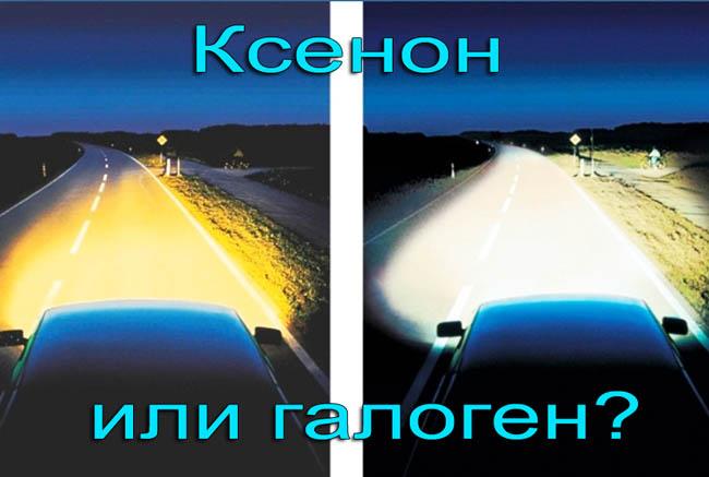 Ксенон или галоген, что лучше? Сравнение ксеноновых и галогеновых ламп. фото 1