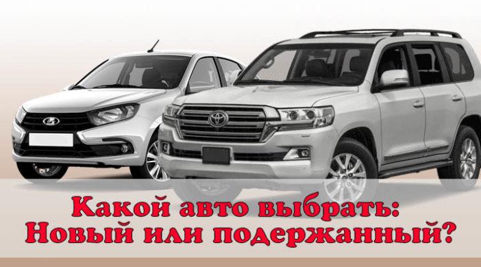 Какой автомобиль купить, новый или подержанный? фото 1