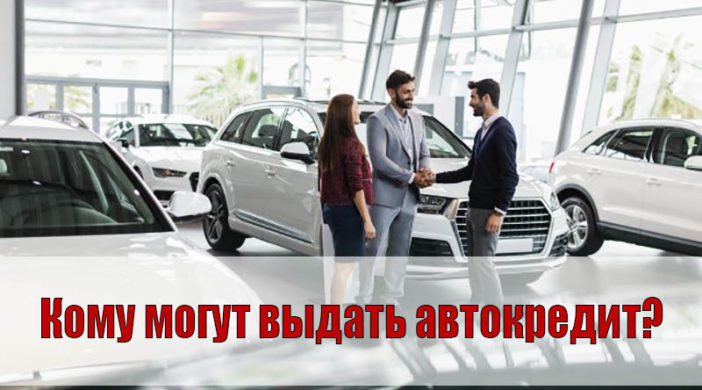 Автокредит – кому, и на каких условиях, его выдают? фото 1