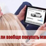 Стоит ли вообще покупать машину?