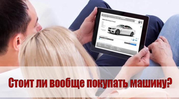 Стоит ли вообще покупать машину? фото 1