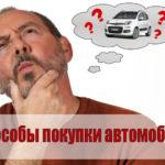 Где можно купить автомобиль? Все способы покупки машины.