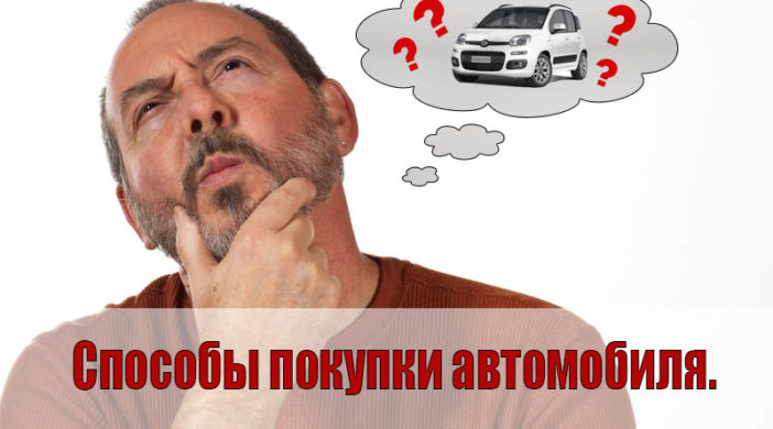 Где можно купить автомобиль? фото 1