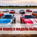 Какую марку и модель автомобиля лучше выбрать?