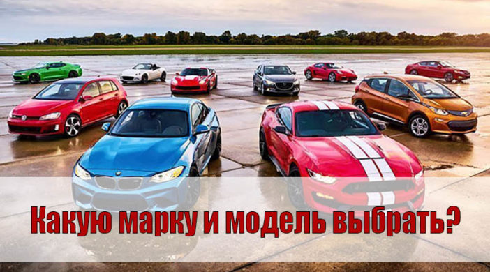 Какую марку и модель автомобиля лучше выбрать? фото 1