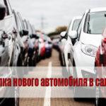 Покупка нового автомобиля в салоне: о чем нужно помнить?