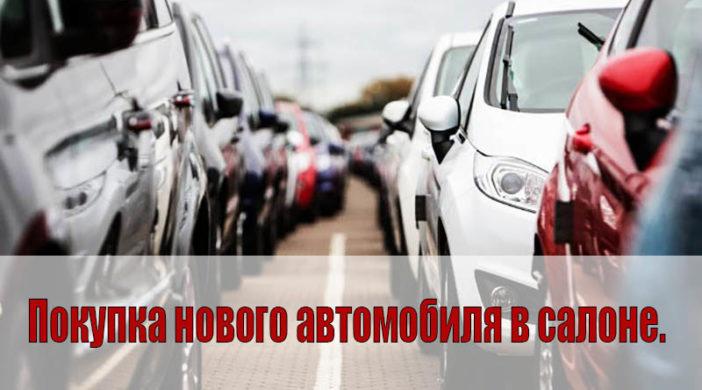 Покупка нового автомобиля в салоне. фото 1