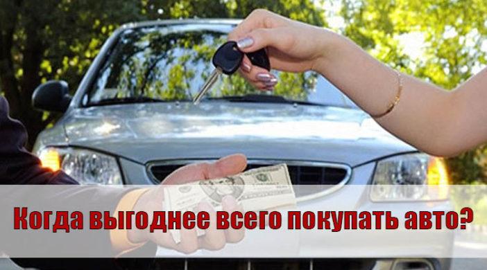 Когда выгоднее всего покупать автомобиль? фото 1