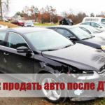 Как продать автомобиль после аварии.