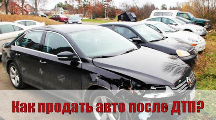 Как продать автомобиль после аварии. фото 1