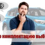 Дополнительные опции в автомобиль. Какие нужно заказывать, а какие нет?