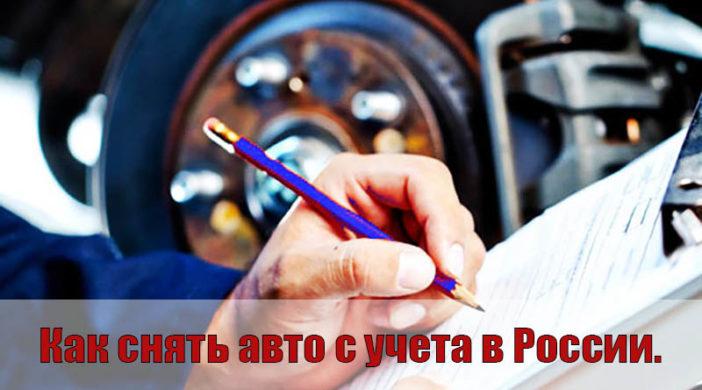 Как снять автомобиль с учета в России. фото 1